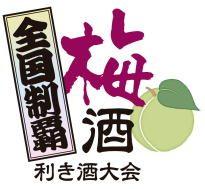 梅酒全国制覇利き酒大会