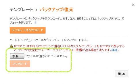 bloggerデザイン変更