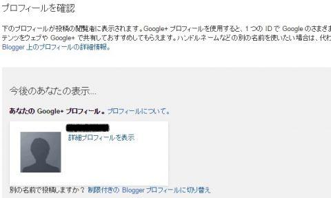 blogger11a