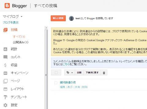 blogger17a